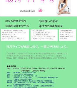 ヨガティーチャーコース33時間TOKYO 第2期募集&第1期レポート