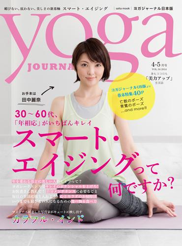 ヨガジャーナル 日本版vol.34