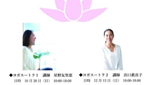 ヨガスートラ講座の開催