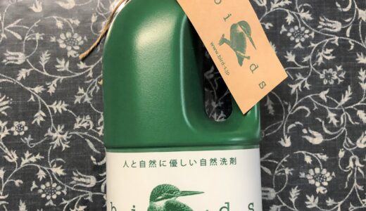 鎌倉生まれの洗剤・Birads
